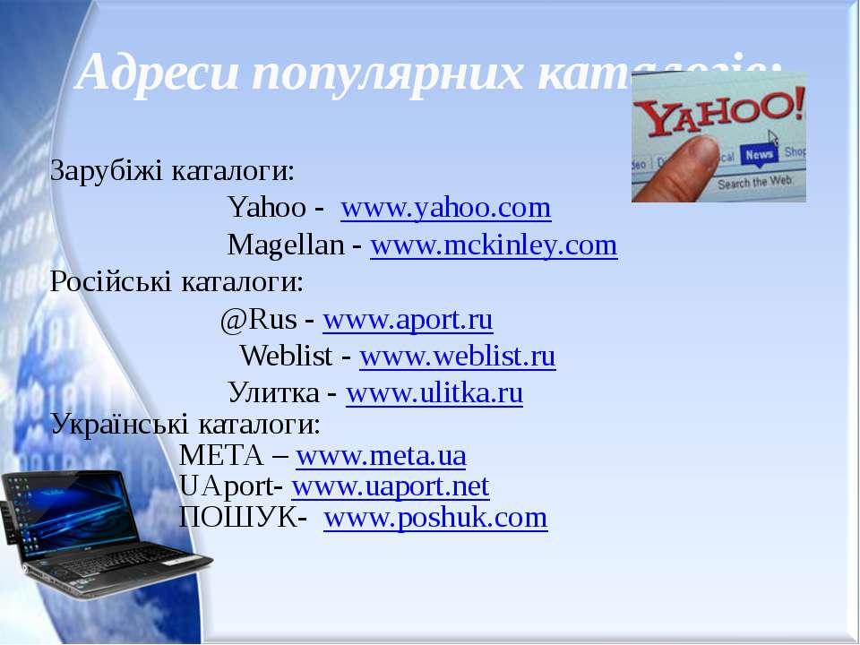 Адреси популярних каталогів: Зарубіжі каталоги: Yahoo - www.yahoo.com Magella...