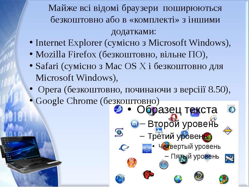 Майже всі відомі браузери поширюються безкоштовно або в «комплекті» з іншими ...