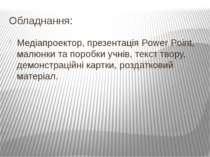 Обладнання: Медіапроектор, презентація Power Point, малюнки та поробки учнів,...