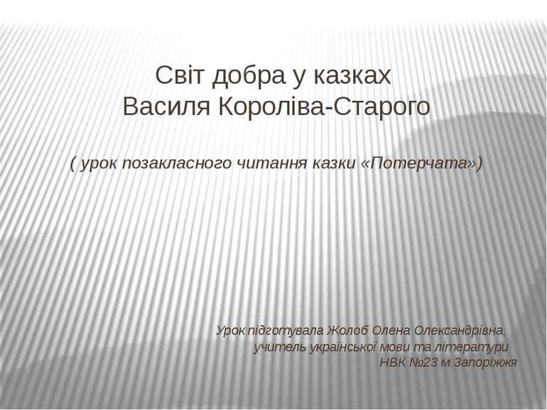 Світ добра у казках Василя Короліва-Старого ( урок позакласного читання казки...