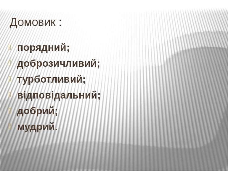 Домовик : порядний; доброзичливий; турботливий; відповідальний; добрий; мудрий.