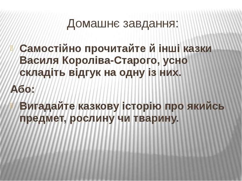 Домашнє завдання: Самостійно прочитайте й інші казки Василя Короліва-Старого,...