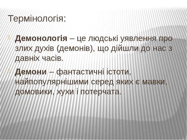 Термінологія: Демонологія – це людські уявлення про злих духів (демонів), що ...