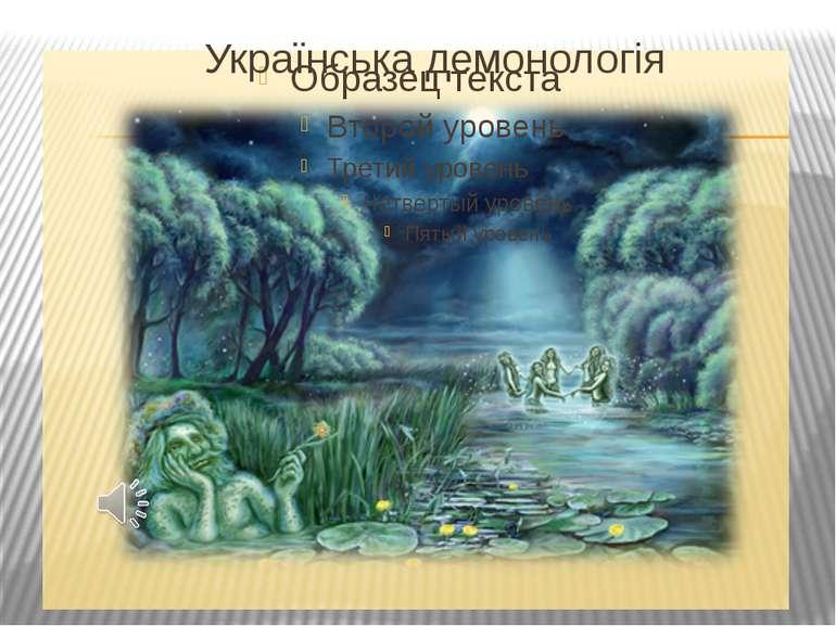 Українська демонологія