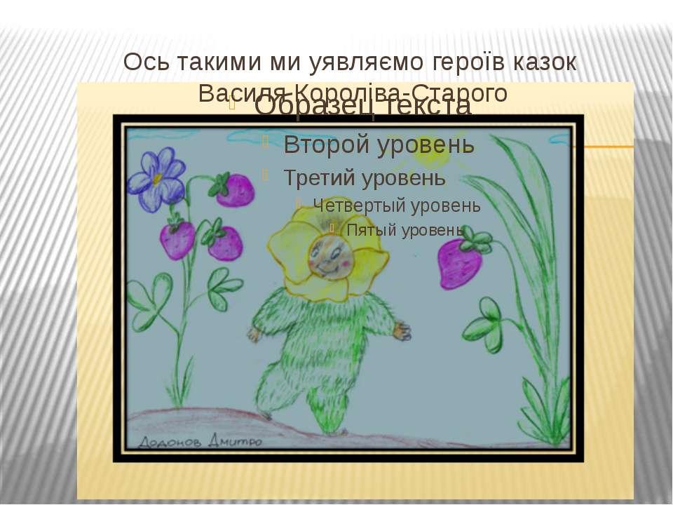 Ось такими ми уявляємо героїв казок Василя Короліва-Старого