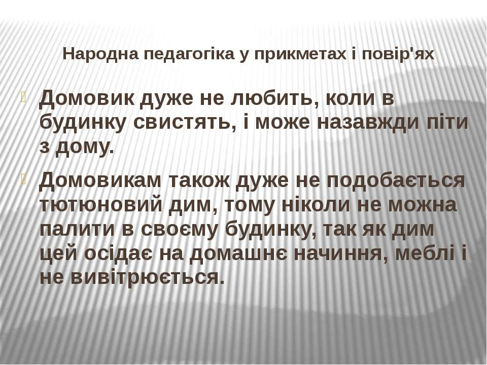 Народна педагогіка у прикметах і повір'ях Домовик дуже не любить, коли в буди...