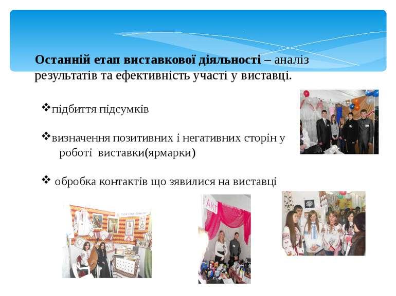Останній етап виставкової діяльності – аналіз результатів та ефективність уча...