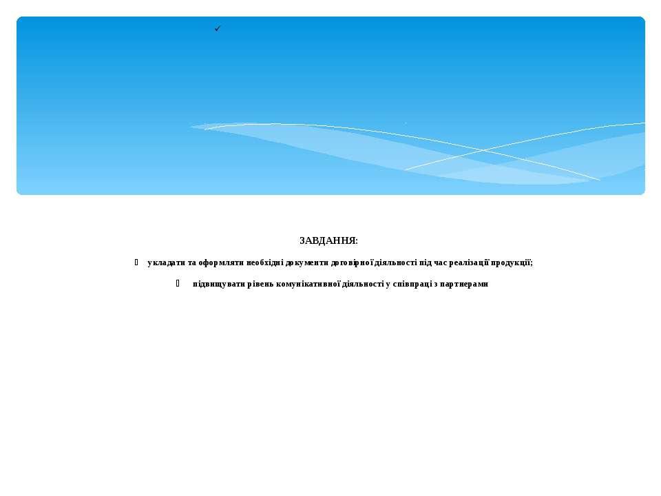ЗАВДАННЯ: укладати та оформляти необхідні документи договірної діяльності під...