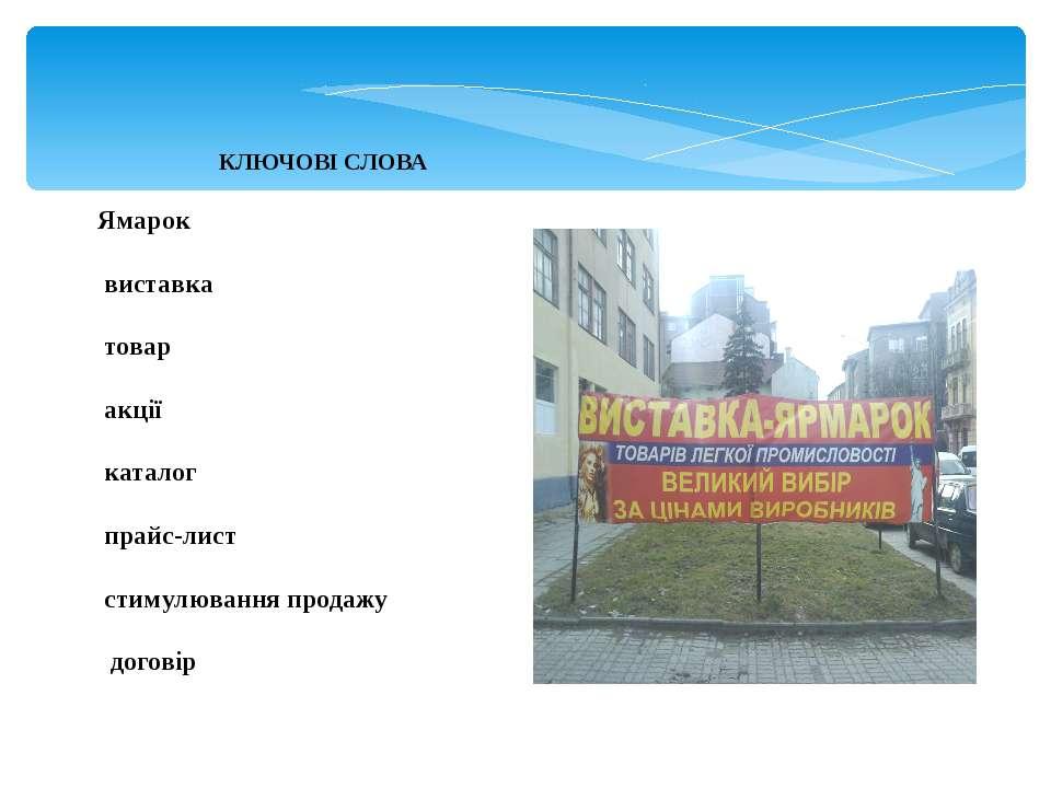 КЛЮЧОВІ СЛОВА Ямарок виставка товар акції каталог прайс-лист стимулювання про...