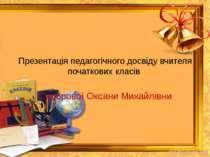 Презентація педагогічного досвіду вчителя початкових класів Сидорової Оксани ...