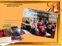 У дітей розвивається: - самостійність у мисленні - творчі задатки - кмітливіс...