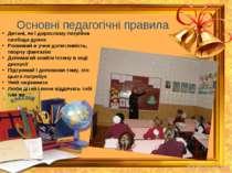 Основні педагогічні правила Дитині, як і дорослому потрібна свобода думок Роз...