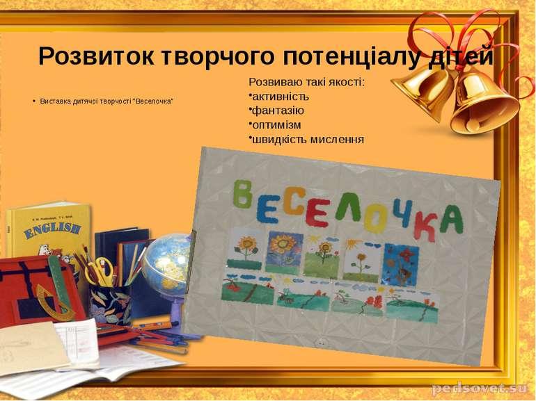 """Розвиток творчого потенціалу дітей Виставка дитячої творчості """"Веселочка"""" Роз..."""