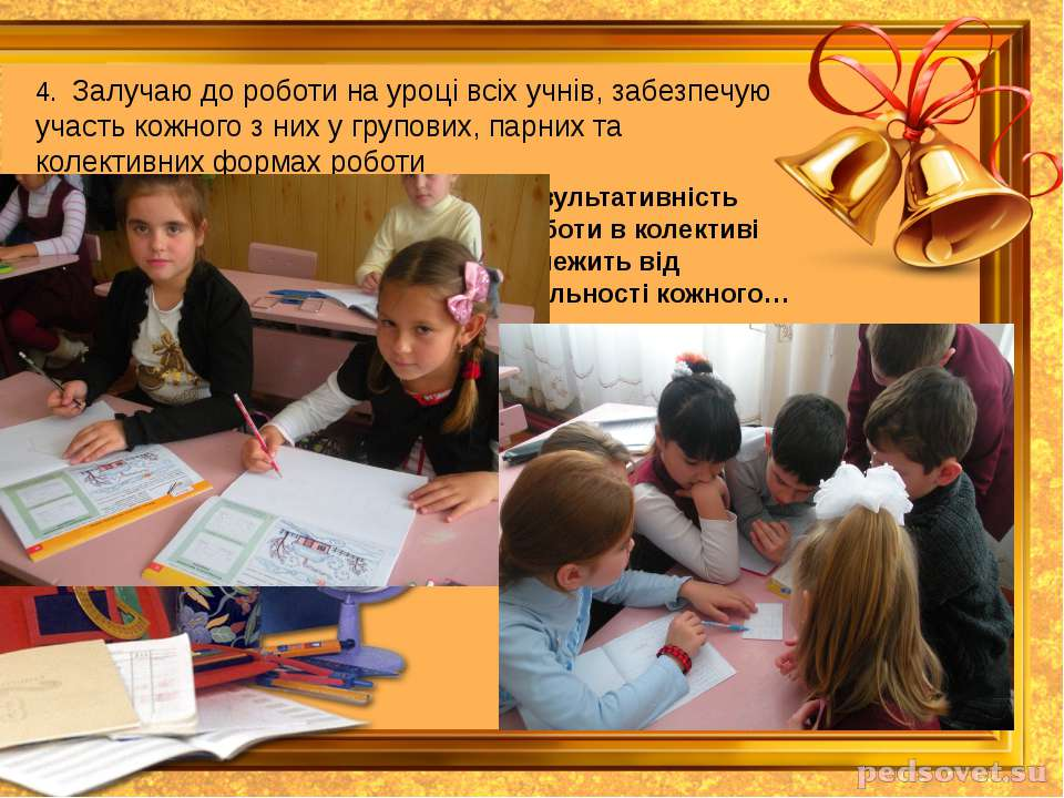 4. Залучаю до роботи на уроці всіх учнів, забезпечую участь кожного з них у г...
