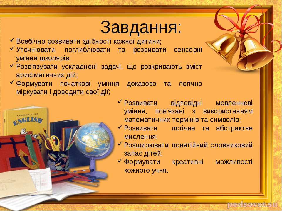 Завдання: Всебічно розвивати здібності кожної дитини; Уточнювати, поглиблюват...