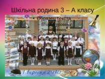 Шкільна родина 3 – А класу