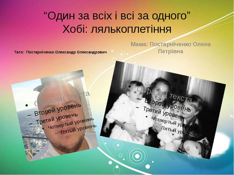 """""""Один за всіх і всі за одного"""" Хобі: лялькоплетіння Тато: Постарніченко Олекс..."""