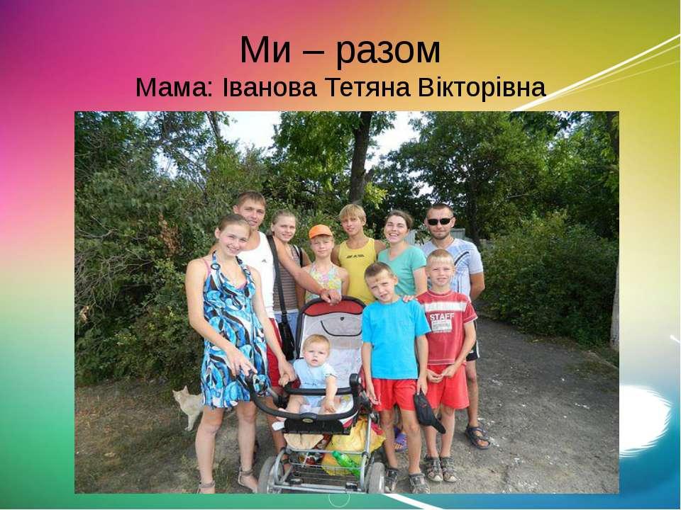 Ми – разом Мама: Іванова Тетяна Вікторівна