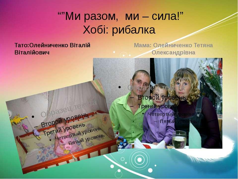 """""""""""Ми разом, ми – сила!"""" Хобі: рибалка Тато:Олейниченко Віталій Віталійович Ма..."""
