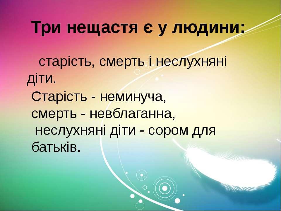Три нещастя є у людини: старість, смерть і неслухняні діти. Старість - немину...