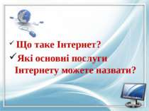 Що таке Інтернет? Які основні послуги Інтернету можете назвати?