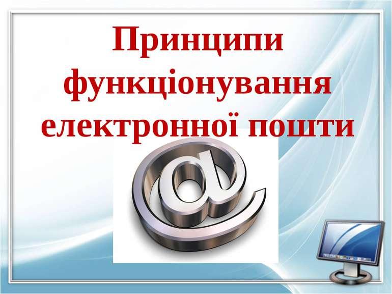 Принципи функціонування електронної пошти