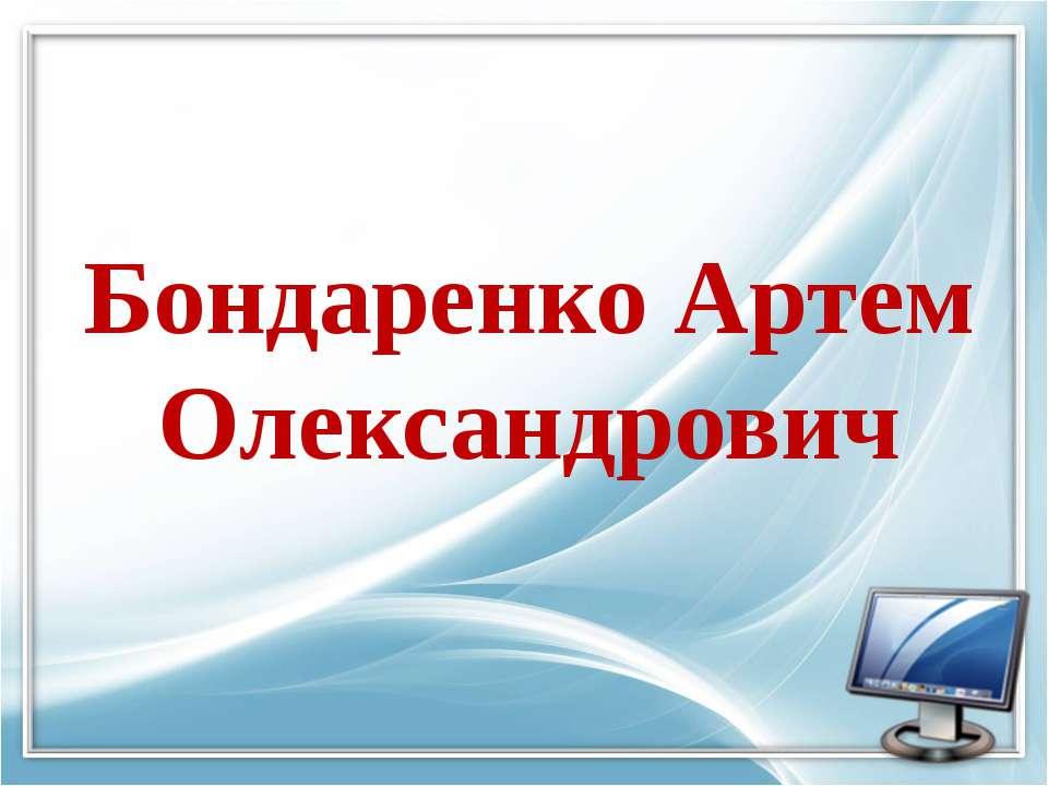 Бондаренко Артем Олександрович