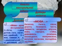 Аналіз контрольної роботи. Доповни вислів «Мова – духовне…» (В.Сухомлинський)...