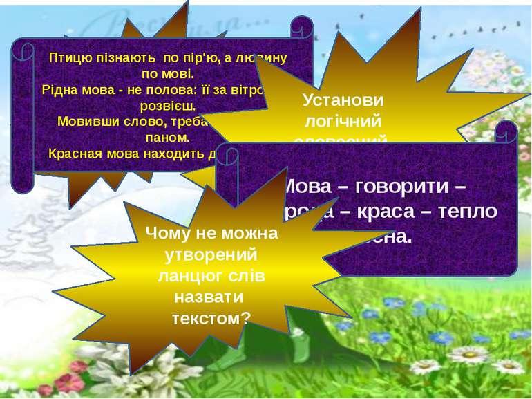 Добери фразеологізми зі словом МОВА Птицю пізнають по пір'ю, а людину по мові...