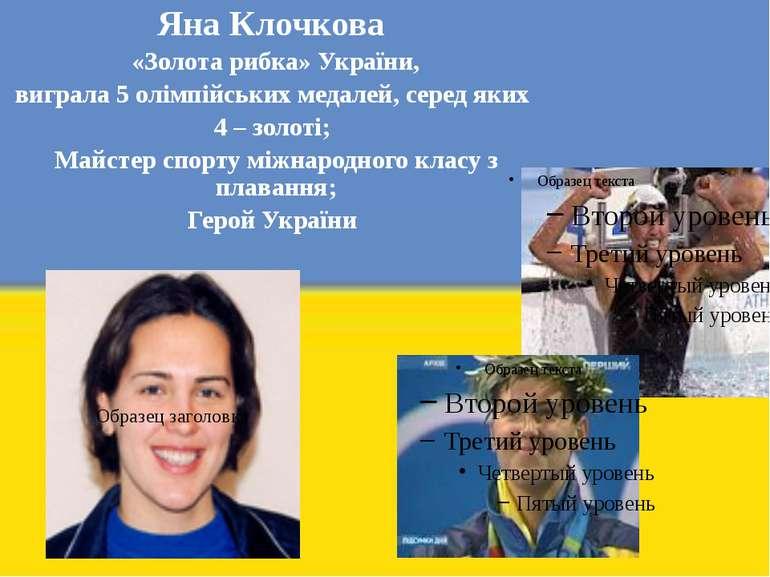 Яна Клочкова «Золота рибка» України, виграла 5 олімпійських медалей, серед як...