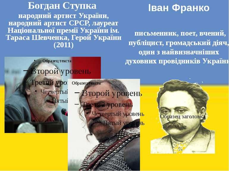 Богдан Ступка народний артист України, народний артист СРСР, лауреат Націонал...