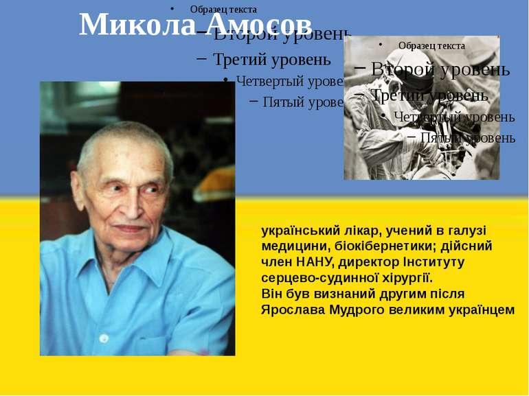 Микола Амосов український лікар, учений в галузі медицини, біокібернетики; ді...