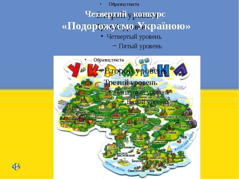 Четвертий конкурс «Подорожуємо Україною»