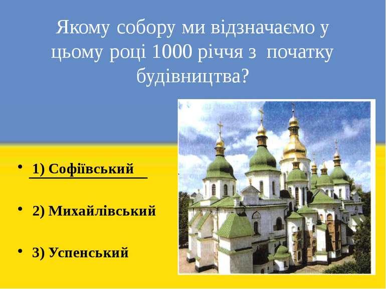 Якому собору ми відзначаємо у цьому році 1000 річчя з початку будівництва? 1)...