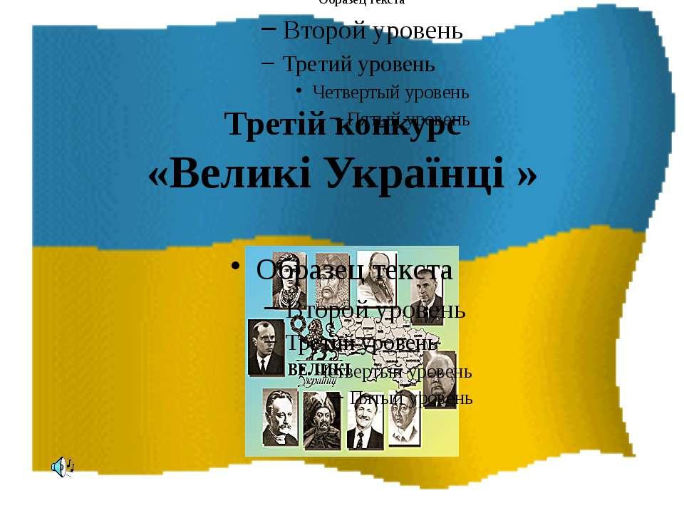 Третій конкурс «Великі Українці »