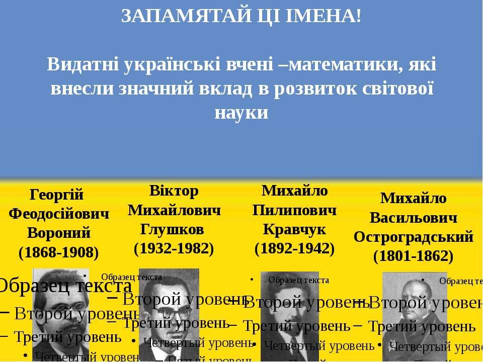 ЗАПАМЯТАЙ ЦІ ІМЕНА! Видатні українські вчені –математики, які внесли значний ...