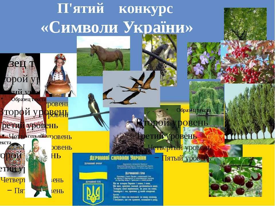 П'ятий конкурс «Символи України»