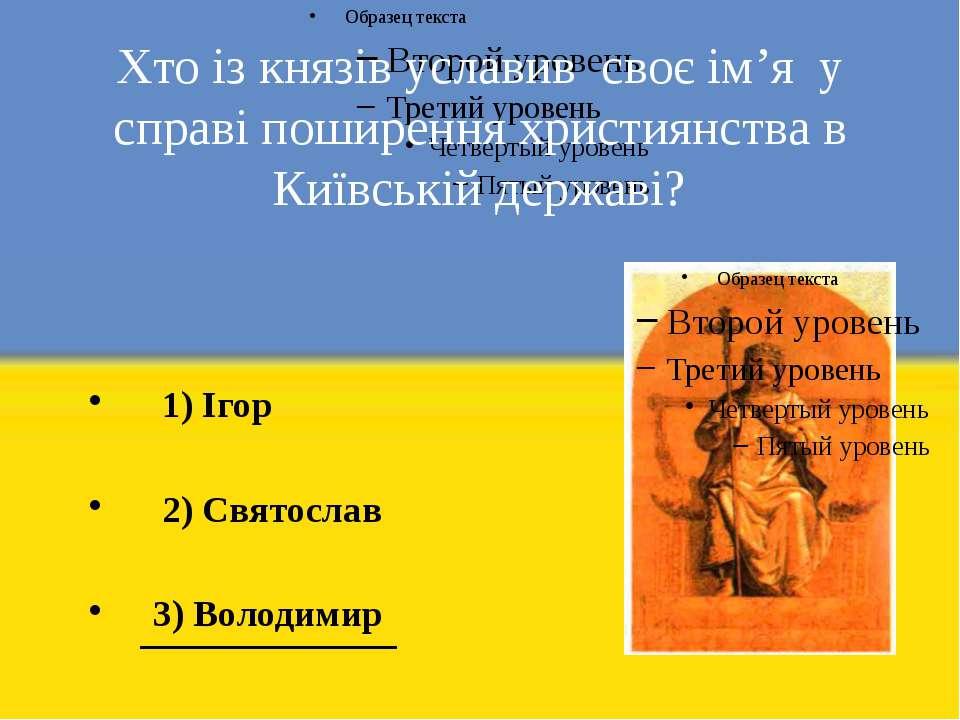 Хто із князів уславив своє ім'я у справі поширення християнства в Київській д...