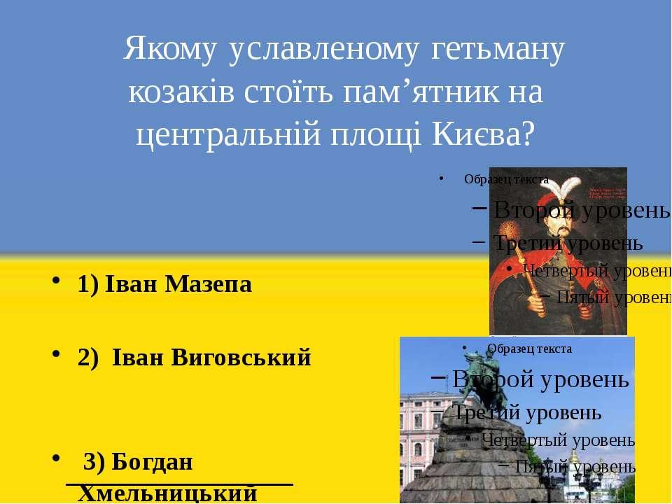 Якому уславленому гетьману козаків стоїть пам'ятник на центральній площі Києв...
