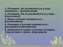 Закінчити речення. 1. Речовини, які розчиняються у воді називають…(розчинними...