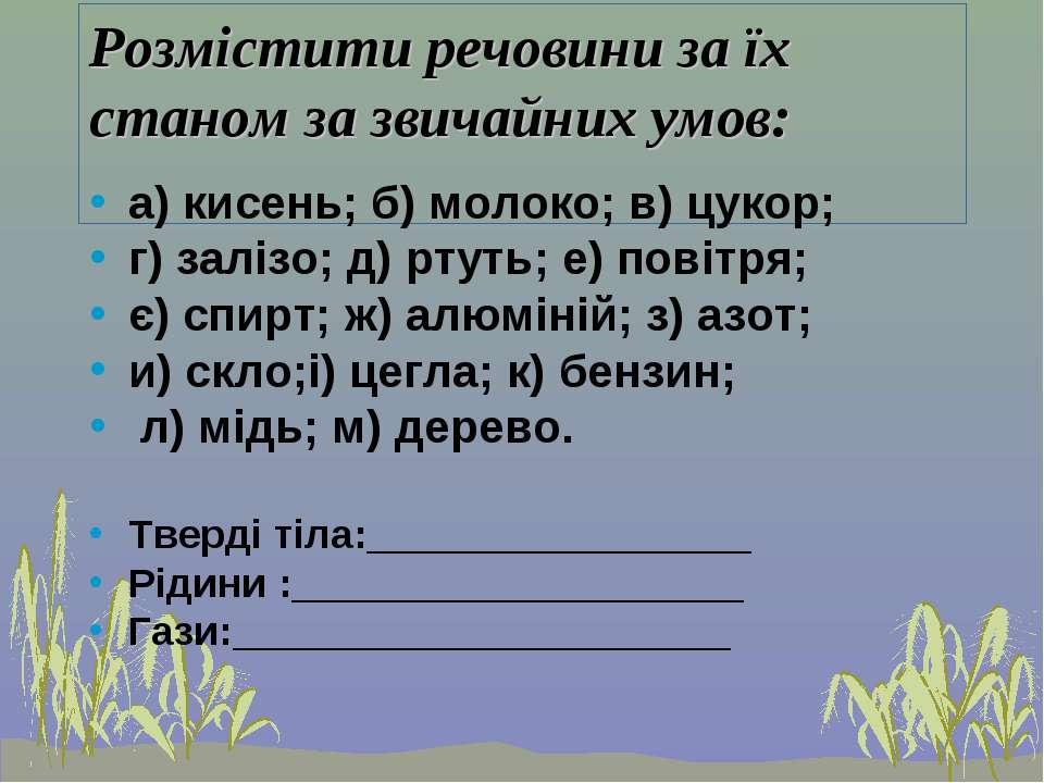 Розмістити речовини за їх станом за звичайних умов: а) кисень; б) молоко; в) ...