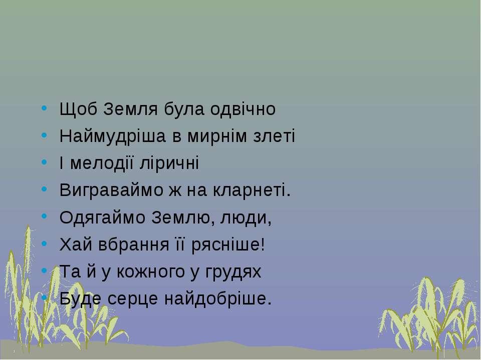 Щоб Земля була одвічно Наймудріша в мирнім злеті І мелодії ліричні Виграваймо...