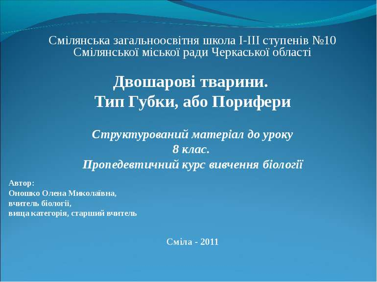 Смілянська загальноосвітня школа І-ІІІ ступенів №10 Смілянської міської ради ...