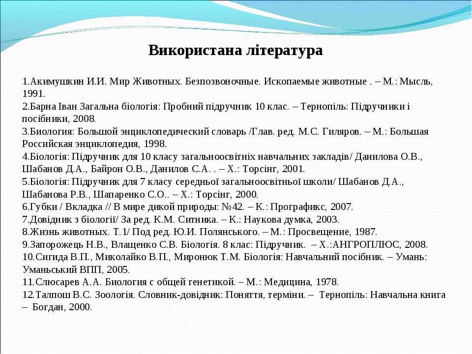 Використана література Акимушкин И.И. Мир Животных. Безпозвоночные. Ископаемы...