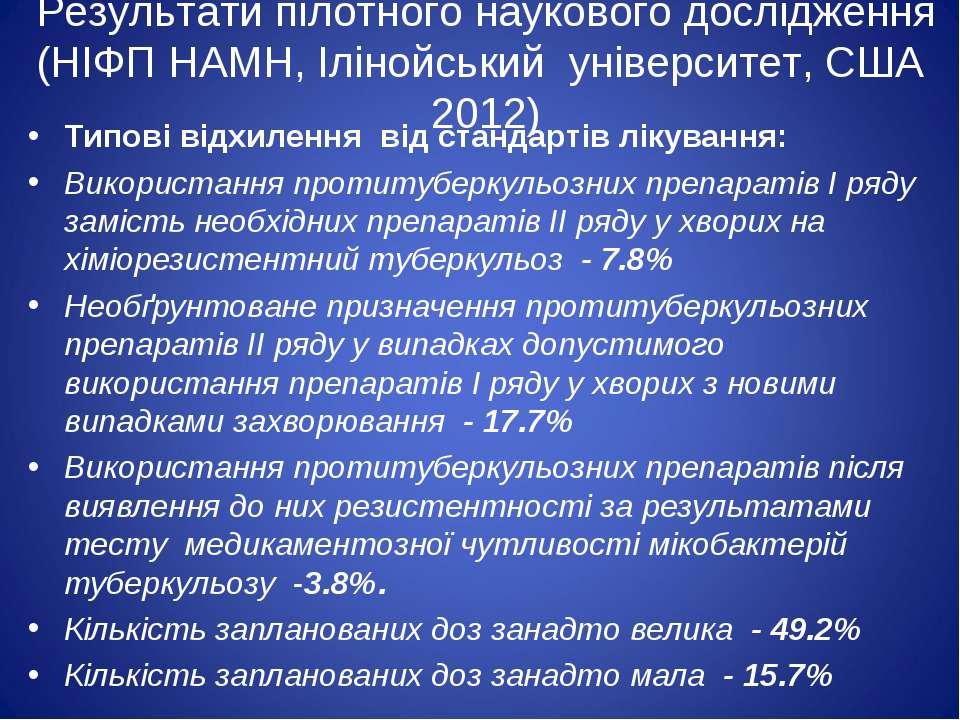 Результати пілотного наукового дослідження (НІФП НАМН, Ілінойський університе...