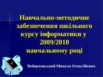 * Навчально-методичне забезпечення шкільного курсу інформатики у 2009/2010 на...