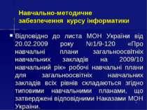 Навчально-методичне забезпечення курсу інформатики Відповідно до листа МОН Ук...