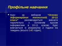 """* Профільне навчання Курс за вибором """"Основи інформаційних технологій. 10-11 ..."""