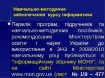 Навчально-методичне забезпечення курсу інформатики Перелік програм, підручник...