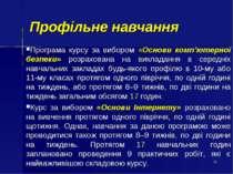 * Профільне навчання Програма курсу за вибором «Основи комп'ютерної безпеки» ...